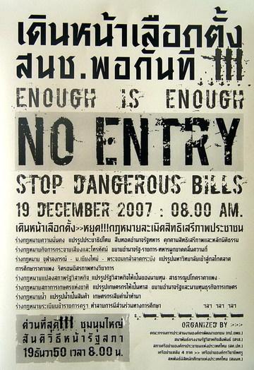 No_entry_1912_50